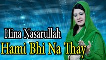 Hina Nasarullah - Hami Bhi Na Thay