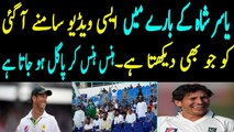 Funny chant of pakistani cricket lovers for spinner yasir shah during first test match in abu dhabi - YouTube
