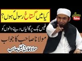 [Emotional] Maulana Tariq Jameel Special Bayan for Girls | Molana Tariq Jameel 2017