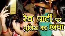 Nashik: Police raided at rave party, 15  arrested । वनइंडिया हिंदी
