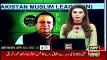 Nawaz Sharif will leave for London tomorrow