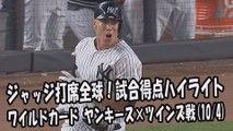 【MLBワイルドカード】2017.10.4 アーロン・ジャッジ 打席全球!試合得点ハイライト ヤンキース vs ツインズ戦 New York Yankees Aaron Judge