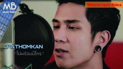 PATHOMKAN - ไม่พร้อมมีใคร (Official Lyric Video)