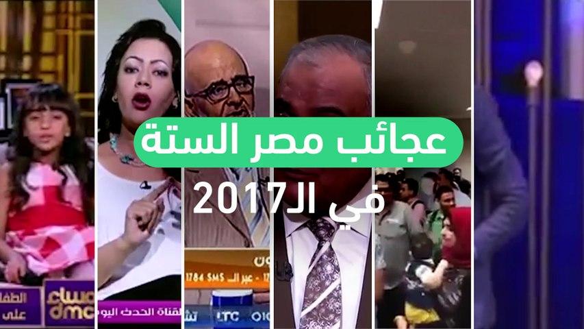 عجائب مصر الستة في 2017