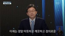 [0502] 마지막 토론, 유승민 감동의 마지막 발언!