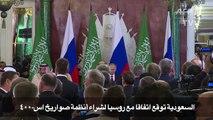 السعودية توقع اتفاقا مع روسيا لشراء انظمة صواريخ اس-400