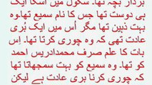 golden words | aqwal e zareen | achi baatien | sonehry