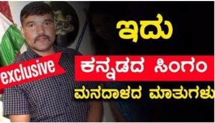Ravi Channannavar, Karnataka Singam Exclusive Interview | Must Watch