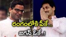 YSR Congress Party Cadre Afraid Of Prashant Kishore Team రంగంలోకి పీకే..జగన్ ఓకే.. | Oneindia Telugu