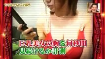 CRAZY WILD Funny Japanese Prank Sexy Girl With Big Breast Prank - japanese game shows