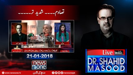 Live with Dr.Shahid Masood | 21-January-2018 | Supreme Court of Pakistan | Shahbaz Sharif | Rao Anwar |