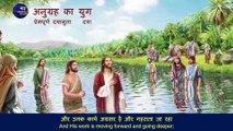 Hindi Christian Song   परमेश्वर के वचनों का एक भजन   प्रभु हर युग में नए कार्य करते हैं