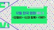 [키워드뉴스] 12월 한국 영화 BIG 3 , ,