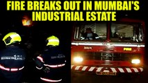Mumbai : Fire breaks out in an industrial estate, fire engines rushed to the spot | Oneindia News