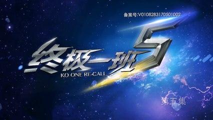 終極一班5 第5集 KO One Re Call Ep5