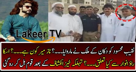 Another Cracking Revelation in Naqeeb Ullah Case