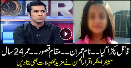 Anchor Iqrar-ul-Hasan gives further details of culprit in Zainab's case