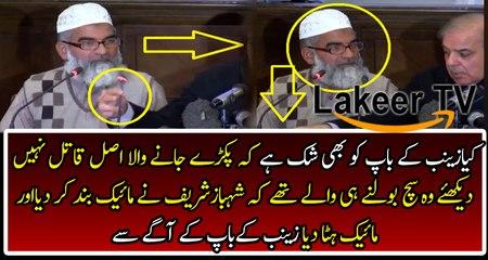 Shahbaz Sharif Turn off Mics Before Zainab's Father Finished his Talk