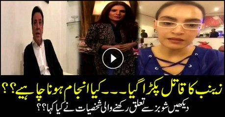 Showbiz celebrities comment on fate of Zainab's murderer