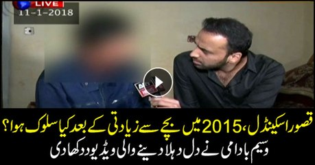 What happened with this child victim of 2015 Kasur scandal?