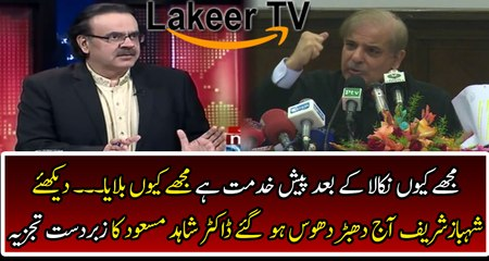 Dr Shahid Masood Brilliant Analysis Over NAB's Call to Shahbaz Sharif