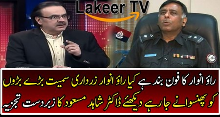 Dr Shahid Masood Responses Over SSP Rao Anwar Issue