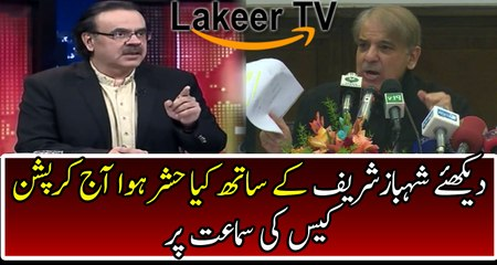 Details of Shahbaz Sharif's Corruption Case Appearance