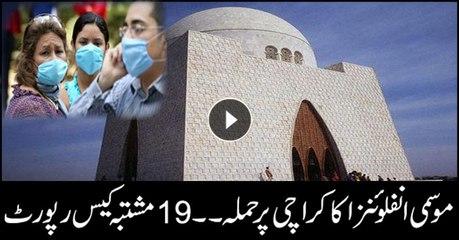 Seasonal influenza strikes Karachi: 19 cases surface