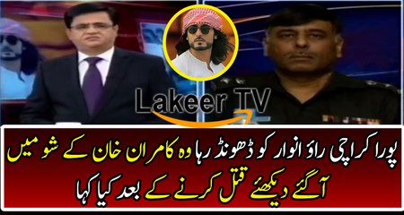 Exclusive Statement from Rao Anwar On Naqeeb Ullah's Encounter