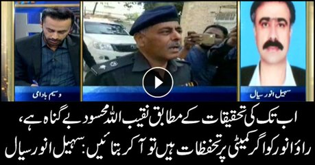 Rao Anwar should tell after appearing if he has apprehensions on probe team: Anwar Siyal