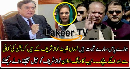 Dabang Announcement by NAB against Sharif Family