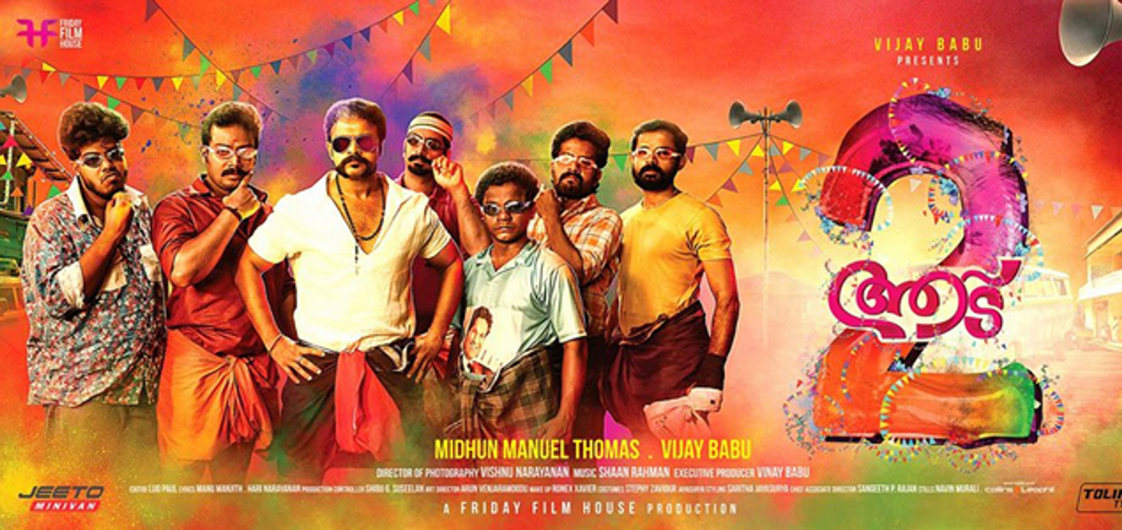 Aadu 2 Full Movie Malayalam 2017 Part - 3