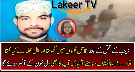 Report On Zainab's Culprit Imran