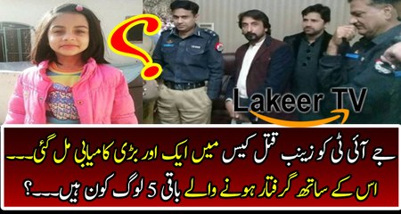 Breaking: Another Development in Zainab's Case