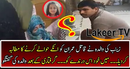 What Zainab's Mother Reaction Over Imran's Arrest