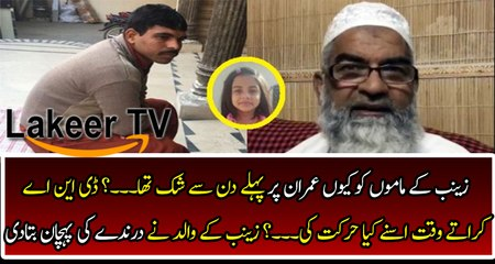 Exclusive Zainab's Father Talking about Culprit Imran
