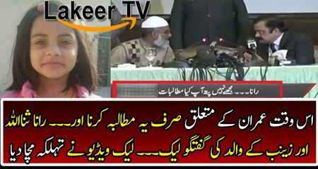 Leaked Video of Rana SanaUllah with Zainab's Father Before Media Talk