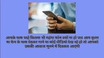How to increase mobile speaker volume Hindi