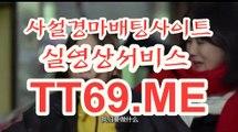 온라인 경마사이트 , 인터넷 경마사이트 , TT69.me 경정결과