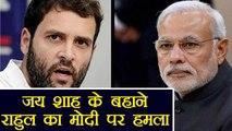 Rahul Gandhi ने Amit Shah के बेटे Jay Shah के बहाने किया PM Modi पर वार । वनइंडिया हिंदी