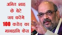 Amit Shah के बेटे Jay Shah करेंगें 100 Crore का मानहानि केस । वनइंडिया हिंदी