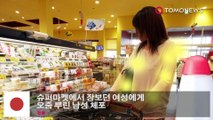 슈퍼마켓에서 장보던 여성에게 오줌 뿌린 남성 체포
