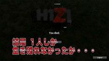 【H1Z1 実況】 #3 Rust&DayZ&7dayの世界でサバイバル生活 「一期一会」 H1Z1 gameplay