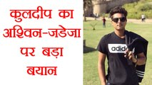 India vs Australia T20I : Kuldeep Yadav reacts on replacing Ashwin and Jadeja | वनइंडिया हिंदी