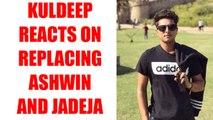 India vs Australia T20I : Kuldeep Yadav speaks on replacing Ashwin and Jadeja | Oneindia News