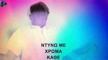 Άγγελος Μπαλταγιάννης - Γιορτή (Official Music Video)