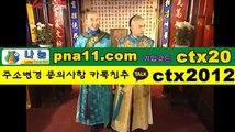 파워볼 ▣ 홈피: pna11.com●가입코드:ctx20▶kakao:ctx2012