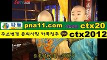 나눔로또 파워볼 분석 ※연결 : pna11.com●가입코드:ctx20▶kakao:ctx2012