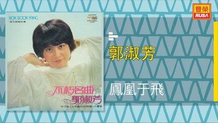 郭淑芳 - 鳳凰于飛 - [Original Music Audio]