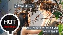 方泂鑌 A-Bin【我不是神 I'm Not God】MV 幕後花絮